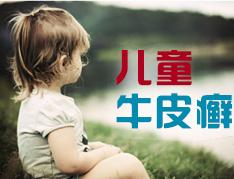 儿童银屑病有什么特点