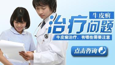 如何中医治疗牛皮癣?
